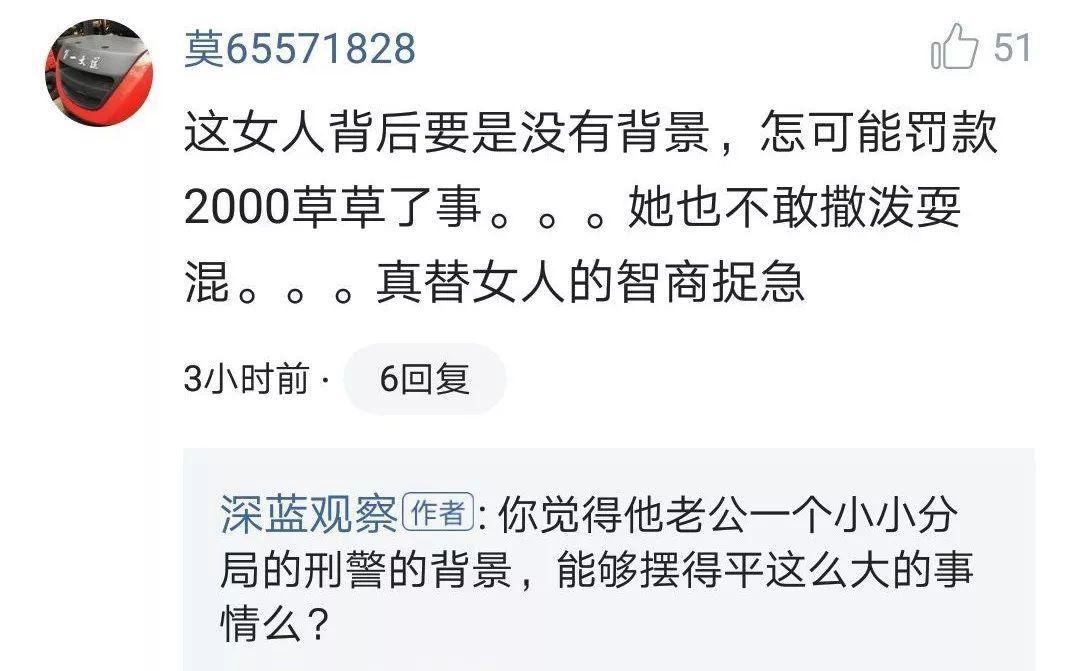 网传拦高铁女子老公是警察已被免职?最新消息涉嫌造谣,请严查造谣者!