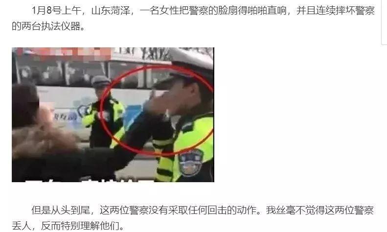 《人民日报:为了自己,请用善意的眼光看待人民警察!》