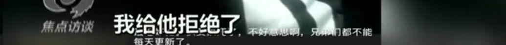《喊麦的MC天佑被全网封禁,因为啥?焦点访谈说……》