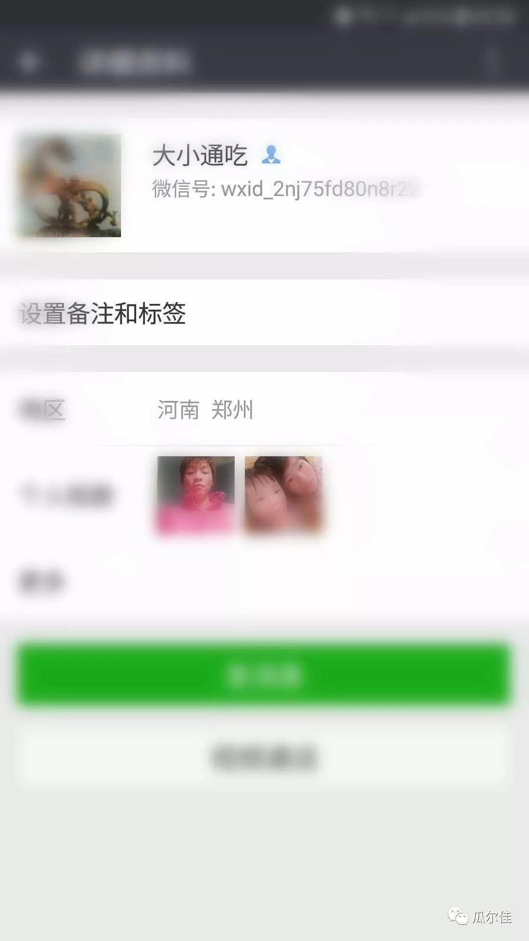 """《全网通缉侮辱重庆牺牲民警杨雪峰的网民""""大小通吃""""》"""