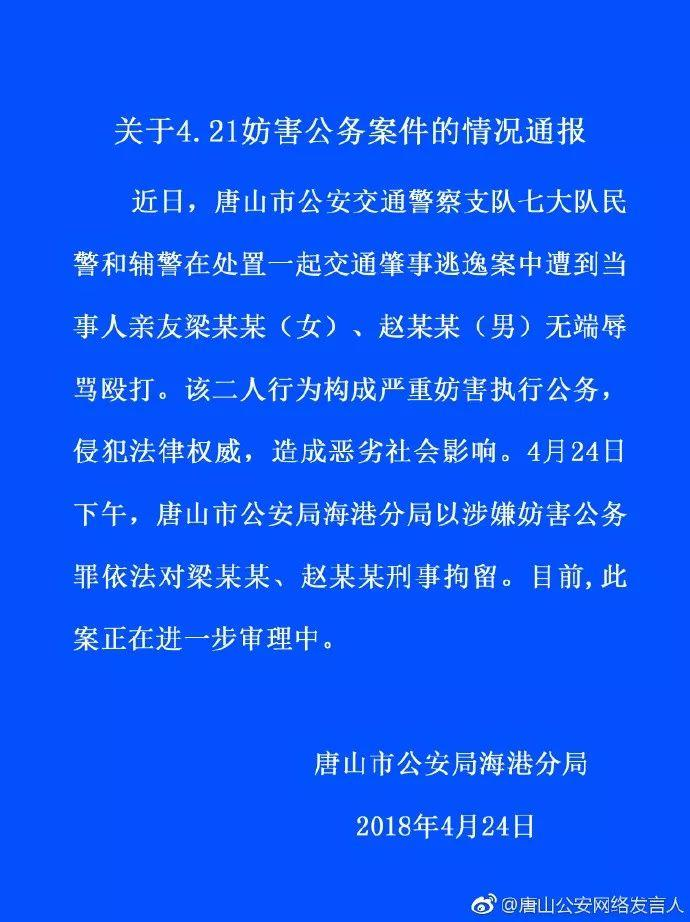 """《唐山公安关于""""4.21""""女子掌掴警察事件的情况通报》"""