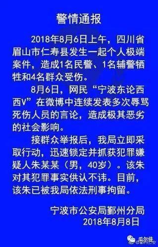 《因侮辱四川牺牲警察,被刑拘的不只是两个人》