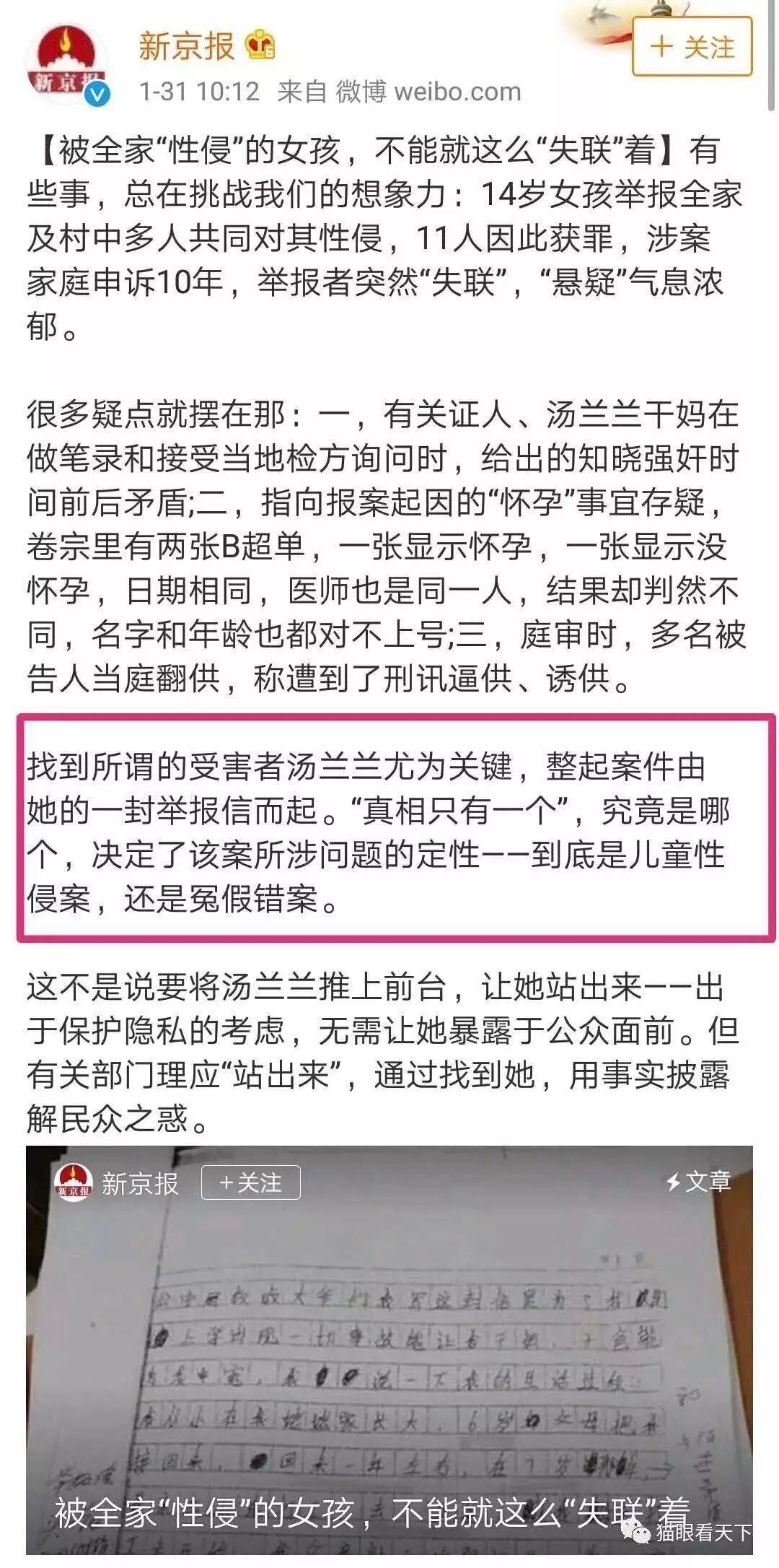 新京报|怎样蹭杀人命案的热度,阅读量才会高?