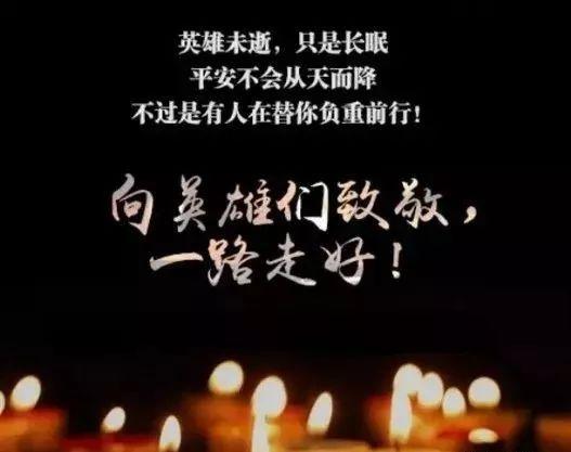 《公安部发唁电:沉痛哀悼王涛、廖弦。转发,送英雄最后一程!》