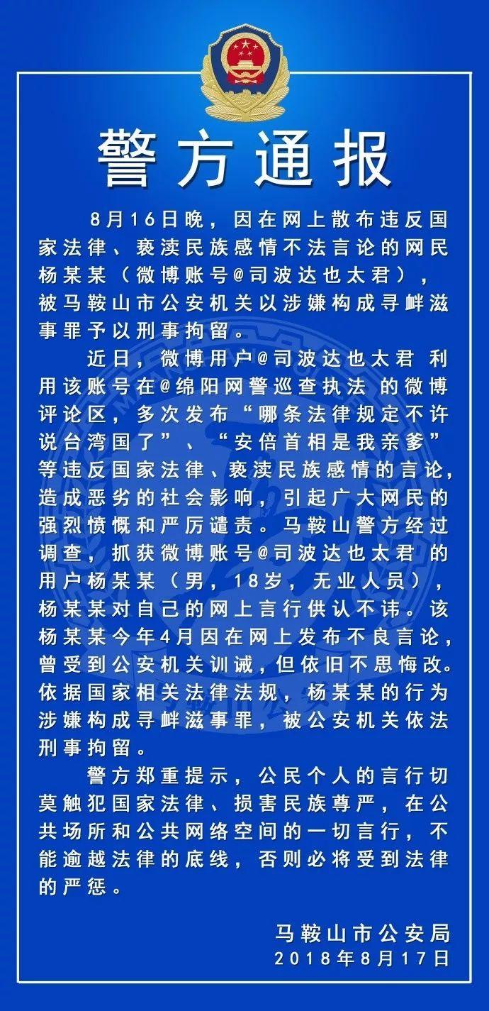 """《网友散布""""安倍是亲爹""""言论被警方刑拘》"""