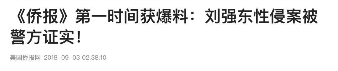《刘强东在美被拘留照曝光,美国警方:人已获释但不代表无罪》