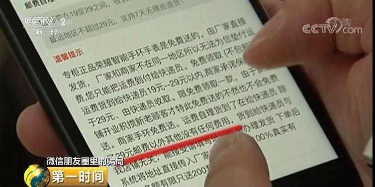 """《【提醒】一个""""火遍""""朋友圈的骗局落幕:200多万人被骗!却无人报警…》"""