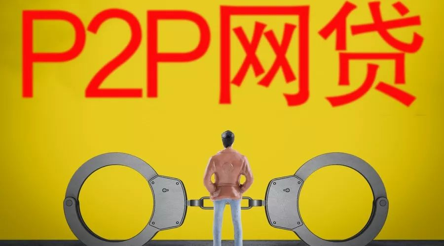 公安提醒:投资的P2P平台踩雷了,怎么办?