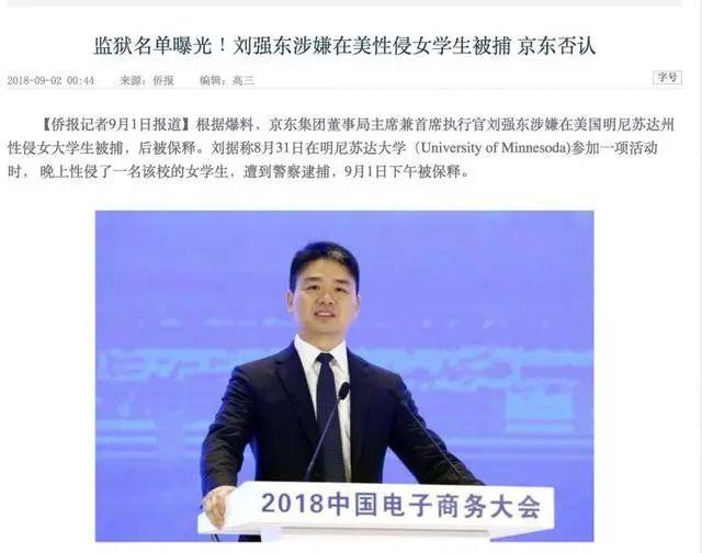 刘强东在美被拘留照曝光,美国警方:人已获释但不代表无罪