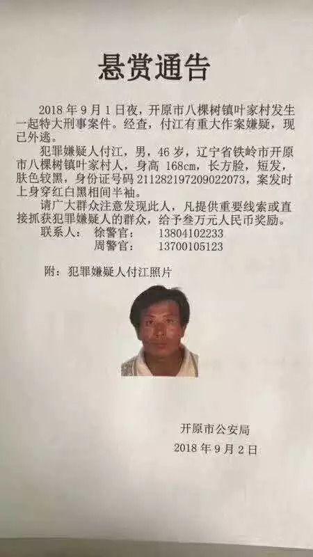【悬赏通告】特大刑事案件!看到这个人报警!他杀死妻子、岳母、小舅子等5人!还伤两人,其中一个是幼儿!